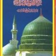 Oleh : Muhammad Bakhit Di Pustaka Ilmu Sunni                  :    ...