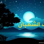 Berbagai Julukan Malam Nishfu Sya'ban